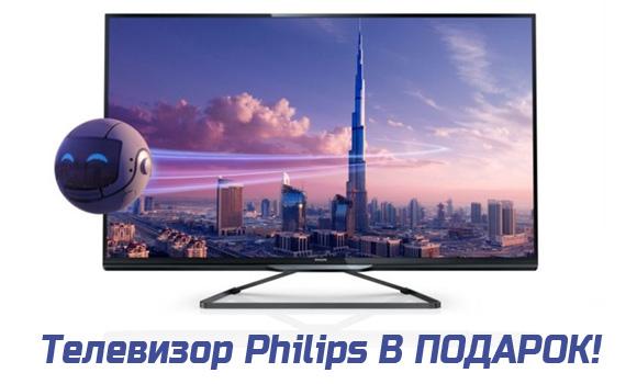 Телевизор Philips В ПОДАРОК!!!