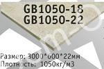 Плита высокой плотности GB1050-18/GB1050-22