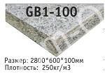 Плита низкой плотности GB1-100