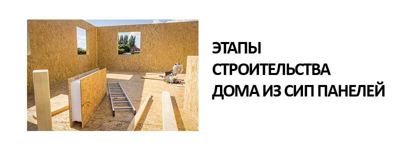 этапы-строительства-дома-из-СИП-панелей